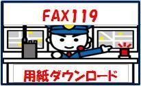 FAX119